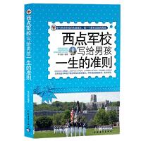 正版 西点军校写给男孩一生的准则 西点军校经典法则 了不起男孩励志故事书 9-18岁中学高中大学课外读物书籍育儿书教育