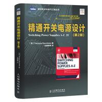 精通开关电源设计 第2版 电子电路书 电源电路设计从入门到精通 结构设计原理教材书 开关电源电路电子设计教程