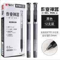 晨光优质品大容量中性笔三角笔杆书写3倍大 顺畅好写水笔 软胶护手笔全针管大容量签字笔