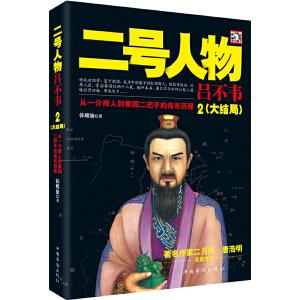二号人物吕不韦.2(层层讲述吕不韦从一介商人到秦国二把手的传奇历程)