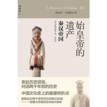 始皇帝的遗产:秦汉帝国(pdf+txt+epub+azw3+mobi电子书在线阅读下载)