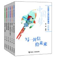 中国梦之歌校园朗诵诗(全6册)