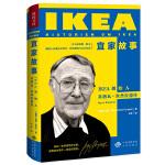 宜家故事――IKEA创始人英格瓦・ 坎普拉德传