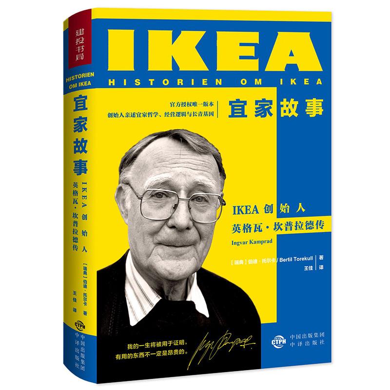 宜家故事——IKEA创始人英格瓦· 坎普拉德传 宜家官方授权版本,宜家创始人深度解读宜家哲学、经营逻辑与长青基因;首度公开坎普拉德面对商业、梦想、失败、婚姻时的心路历程,了解其成功企业家背后不为人知的生活。