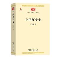 中国厘金史(中华现代学术名著丛书・第一辑)