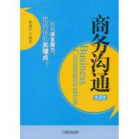 【二手书8成新】商务沟通 第2版 黄漫宇 机械工业出版社