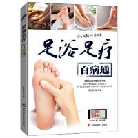 足浴足疗百病通 李志刚 吉林科学技术出版社 9787557834074
