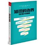 [二手旧书9成新]知识的边界 戴维温伯格(David Weinberger)(美) 9787203088356 山西人