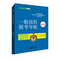 一般高校报考导航(2014~2015年修订版)