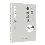 中��文化入�T�x本:中�������\�f