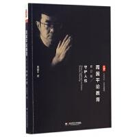 周国平论教育(守护人性修订版)/大夏书系