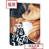 【旧书二手书9成新】散文集:如果没有归途 /阿鹏叔 著 九州出版社