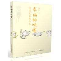 【二手书旧书九成新】幸福的味道:漫谈美食与人生 朵拉 吉林出版集团有限责任公司 9787553415284