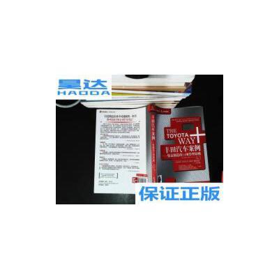 [二手旧书9成新]丰田汽车案例:精益制造的14项管理原则 /[美]杰? 正版旧书,放心下单,如需书籍更多信息可咨询在线客服。