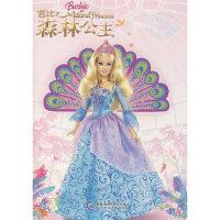 芭比之森林公主(美绘故事) 童趣出版有限公司 人民邮电出版社 9787115171399