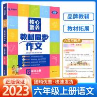2019秋 核心素养 教材同步作文 六年级上册