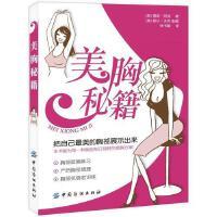 美胸秘籍 美胸方案 胸部挺翘的练习 产后胸部调理 胸部抗衰老[英]雪莉・阿彻 中国纺织出版社