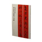 春联挥毫必备·孙过庭书谱集字春联