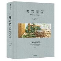 禅宗花园:��野俊明禅意设计