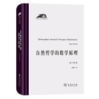 自然哲学的数学原理(科学人文名著译丛)