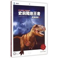 史前陆地王者(肉食恐龙3)(精)/AR增强现实三维立体科普书儿童少儿科普读物 假期读本 科学科普知识
