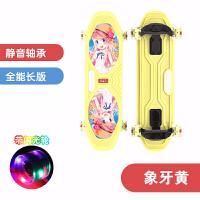 小鱼板香蕉板初学者青少年双翘滑板儿童四轮滑板车公路