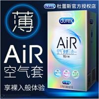 杜蕾斯air空气避孕套超薄0.01情趣男用安全套阴蒂刺激持久女高潮