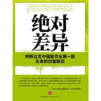 [95新正版二手旧书] 差异-纳斯达克中国新农业**股永业的创富路径
