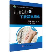 明明白白看下肢静脉曲张,曹烨民,科学出版社,9787030541789
