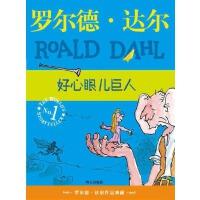 罗尔德・达尔作品典藏:好心眼儿巨人