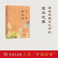古典植物园:传统文化中的草木之美(2021年5月中国好书)(签名本)