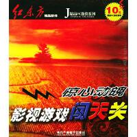 精品PC游戏系列:影视游戏闯天关惊心动魄(1CD-ROM)