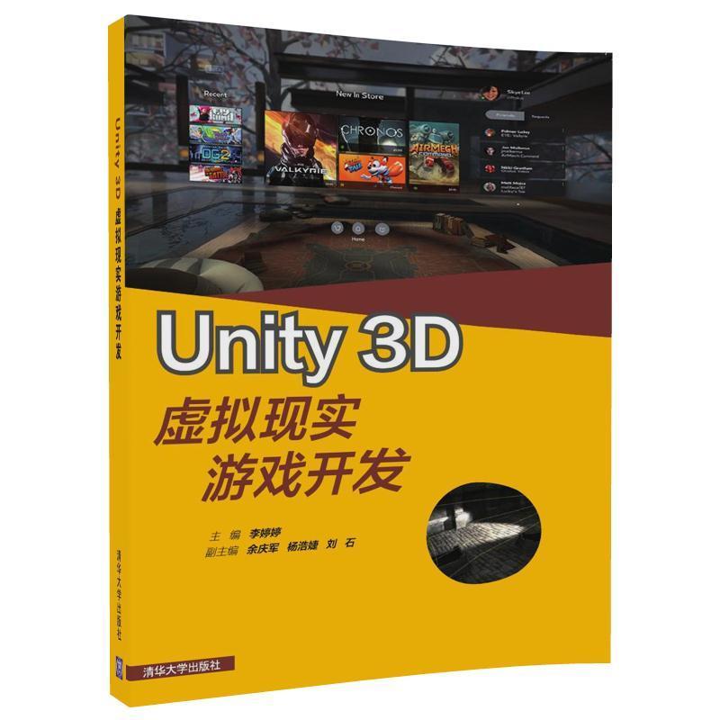 Unity 3D虚拟现实游戏开发  unity虚拟游戏开发入门学习教材教程书籍 3d游戏AR VR虚拟现实增强技术架构开发书 引擎脚本编程序设计