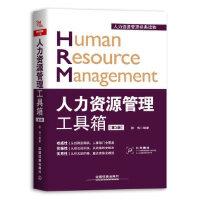 人力资源管理工具箱(第3版) [中国]徐伟 中国铁道出版社 9787113239640