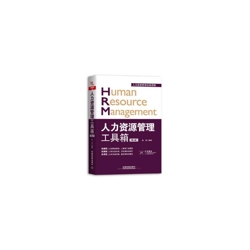 人力资源管理工具箱(第3版) [中国]徐伟 中国铁道出版社 9787113239640 下单请看详情,有问题随时咨询在线客服或者电话联系我们!