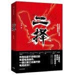 二择 宁迦 中信出版集团,中信出版社 9787508683126