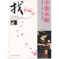 找心 辛唐米娜 湖南人民出版社 9787543858794