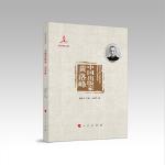 中国出版家・黄洛峰(中国出版家丛书 )
