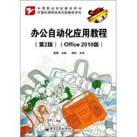 办公自动化应用教程(第2版Office2010版中等职业学校教学用书)/计算机课程改革实验教材系列 董蕾