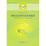 教师实验教学素养的提升,刘继和,刘东方著,重庆大学出版社,9787562473572