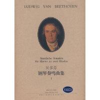 贝多芬钢琴奏鸣曲集 I (德)贝多芬 作曲,(德)拉蒙德 订,徐小芳 湖南文艺出版社