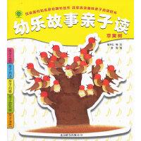 幼乐故事亲子读 苹果树