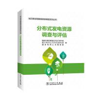 电力需求侧管理资源调查系列丛书 分布式发电资源调查与评估