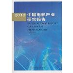 2018中国电影产业研究报告