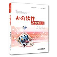 办公软件高级应用(应用型高等院校校企合作创新示范教材)
