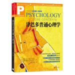 正版 津巴多普通心理学(第7版●2017修订) 北京联合出版有限公司 津巴多、 罗伯特 能看懂的心理学书