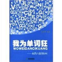 【二手书8成新】我为单词狂:从4、6级到GRE 吴昌辉 天津教育出版社