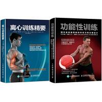 离心训练精要+功能性训练 2本 提升运动表现的动作练习和方案设计器械健身书 减肥教练书 练肌肉教程 核心训练指导书运动