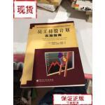 【旧书二手书9成新】员工持股计划实施指南 /[美]李普曼 电子工业出版社