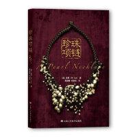 珍珠项链,【美】米雪,龚淑敏,刘金良,甘肃人民美术出版社【质量保障 放心购买】